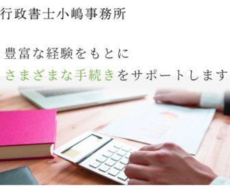 行政書士小嶋事務所